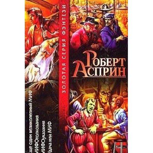 9785957714392: Another Fine Myth. Myth Conception. Myth Directions. Hit or Myth / Esche odin velikolepnyy MIF. MIFOtolkovaniya. MIFOukazaniya. Udacha ili MIF (In Russian)