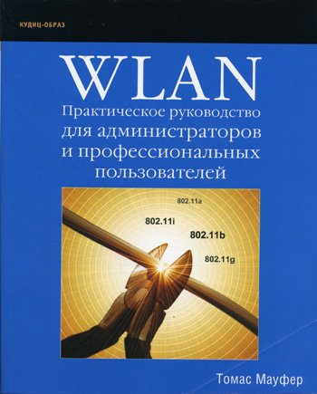 9785957900528: WLAN A Practical Guide for administrators and professional users Trans. from English. / WLAN Prakticheskoe rukovodstvo dlya administratorov i professionalnykh polzovateley Per. s angl.