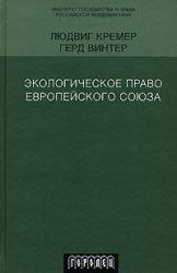 9785958401352: Environmental Law European Union / Ekologicheskoe pravo Evropeyskogo Soyuza