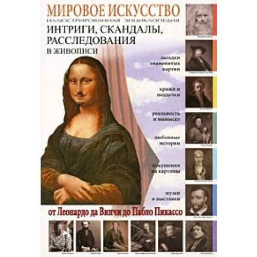 9785960300957: World of art. Intrigues, scandals, investigations in painting / Mirovoe iskusstvo. Intrigi, skandaly, rassledovaniya v zhivopisi