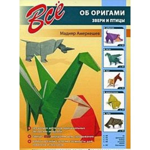 9785960301145: Vse ob origami. Zveri i ptitsy
