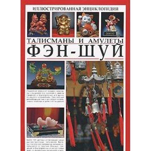 9785960301589: Illiustrirovannaia entsiklopediia Fen Shui Talismany i amulety