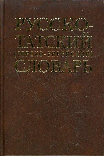 RUSSKO-TATSKII (GORSKO-EVREISKII) SLOVAR'.: Dadashev, Mikhail