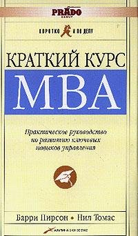 The shorter MBA. A Practical Approach to: Pirson Barri Nil