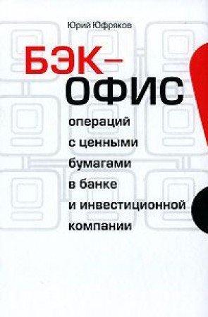9785961405385: Bek-ofis operatsiy s tsennymi bumagami v banke i investitsionnoy kompanii