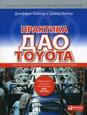 9785961406450: The practice of Tao Toyota / Praktika Dao Toyota