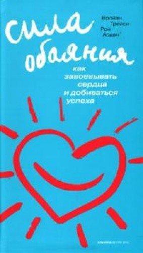 9785961413397: POWER charm Like to win hearts succeed 4 ed SILA OBAYaNIYa Kak zavoevyvat serdtsa i dobivatsya uspekha 4 IZD