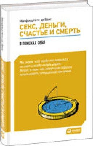 9785961414813: Seks den gi schast e i smert V poiskakh sebya / Seks, dengi, schaste i smert: V poiskah sebya (In Russian)