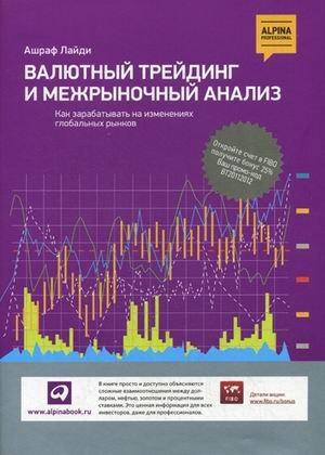 9785961417685: Currency Trading and Intermarket Analysis: How to Profit from the Shifting Currents in Global Market / Valyutnyy treyding i mezhrynochnyy analiz. Kak zarabatyvat na izmeneniyah globalnyh rynkov (In Russian)