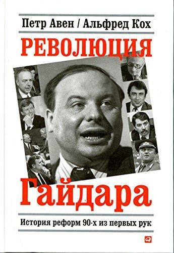 Revoliutsiia Gaidara. Istoriia reform 90-kh iz pervykh ruk: Aven P.