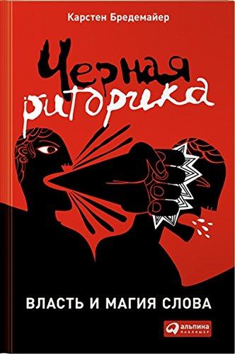 9785961447965: Chernaia ritorika: Vlast' i magiia slova (krasnaia)