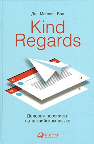 9785961450330: Kind Regards. Business Writing in English. Russian version