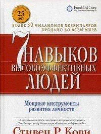 9785961459555: Sem navykov vysokoeffektivnyh lyudey : moschnye instrumenty razvitiya lichnosti