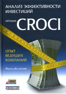 9785962603223: Cash Return on Capital Invested: Ten Years of Investment Analysis with the CROCI Economic Profit Mod
