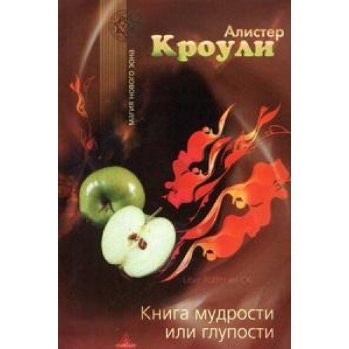 9785963300237: book wisdom or folly Liber Aleph Kniga mudrosti ili gluposti Liber Alef