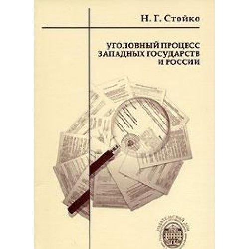 9785964500773: Ugolovnyy protsess zapadnyh gosudarstv i Rossii: sravnitelnoe teoretiko-pravovoe issledovanie anglo-amerikanskoy i romano-germanskoy pravovyh sistem