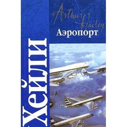 9785966011758: Airport