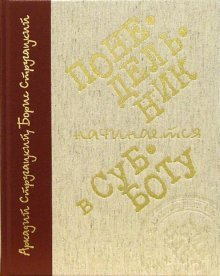 9785968000231: Ponedelnik nachinaetsya v subbotu