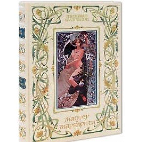 9785968000507: Master i Margarita (podarochnoe izdanie)