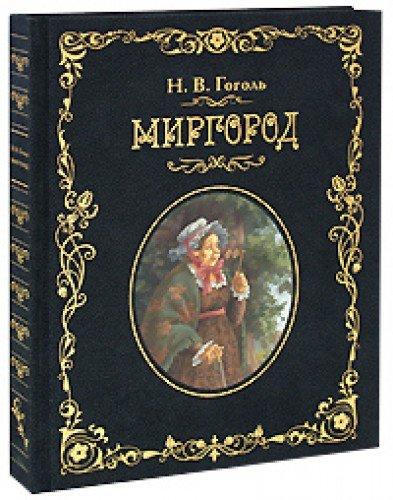 9785968000576: Mirgorod