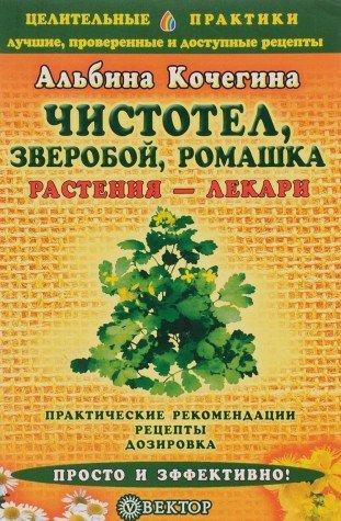 9785968400444: Chistotel, zveroboy, romashka - rasteniya-lekari