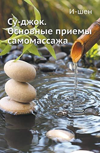 9785968405845: Su-Jok. The basic techniques of self-massage (Russian Edition)