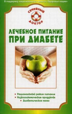 9785968407702: Therapeutic nutrition in diabetes / Lechebnoe pitanie pri diabete