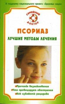 Semeynyydoktor.psoriaz.luchshie treatment / SemeynyyDoktor.Psoriaz.Luchshie metody lecheniya: E. Saveleva