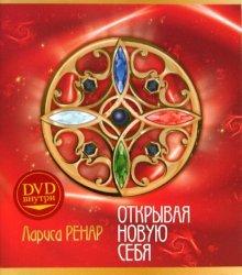 9785968410658: Otkryvaia novuiu sebia (+ DVD-ROM)