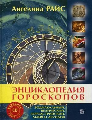 Tsp.entsiklopediya horoscopes zodiac, Vedic, Zoroastrian, Maya and druids / TsP.Entsiklopediya...
