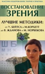Restoration vision Best Practices W Bates M Corbett to Vladimir Zhdanov M Norbekova Vosstanovlenie ...