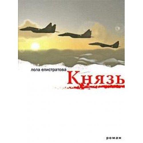 9785969100015: Knyaz