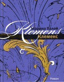 copertina libro Klemens (in Russian language) Marina Palej