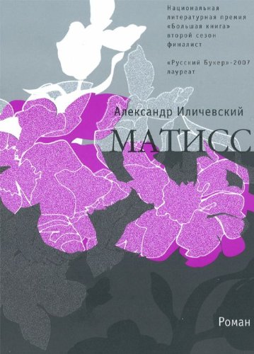 Matiss: aleksandr ilichevskii