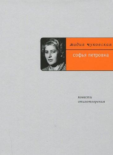 9785969107564: Sofya Petrovna. Povesti. Stihotvoreniya