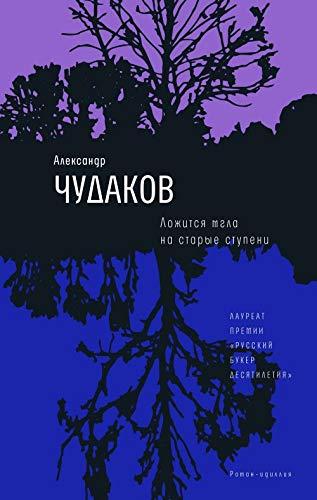 Lozhitsia mgla na starye stupeni.: CHudakov A.
