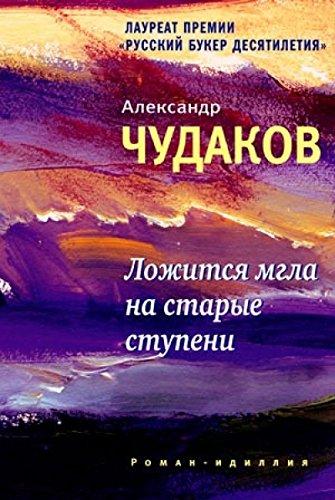 Lozhitsja mgla na starye stupeni: Chudakov, Aleksandr