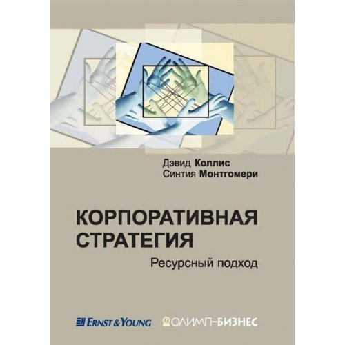 9785969300866: Corporate Strategy. Resource approach / Korporativnaya strategiya. Resursnyy podkhod