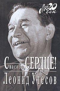 Spasibo Serdce Moy 20 Vek Leonid Utesov