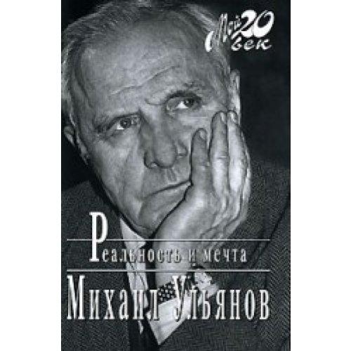 Real'nost' i mechta: Ul`janov M.