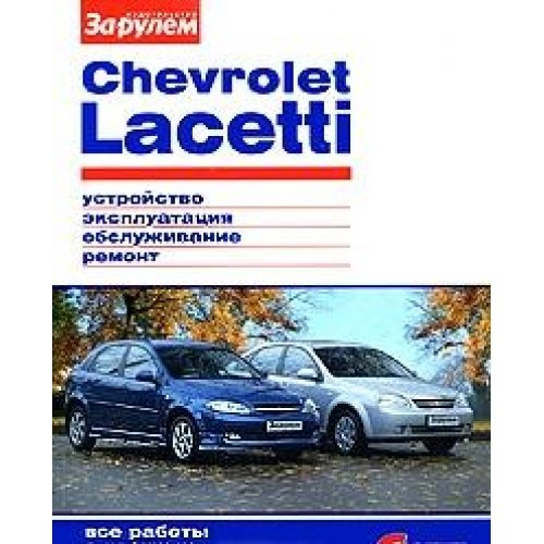 9785969802506: Chevrolet Lacetti devices. Operated by., Sup., Repair / Chevrolet Lacetti Ustr., expluat., obsluzh., remon
