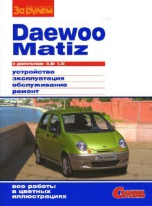 9785969802650: Daewoo Matiz c t. 0.8i, 1.0i / Daewoo Matiz c dv. 0.8i, 1.0i