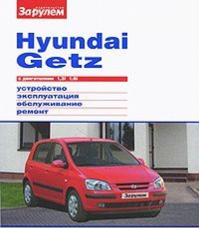9785969802667: Hyundai Getz s dvigatelyami 1,3i 1,6i. Ustroystvo, ekspluatatsiya, obsluzhivanie, remont
