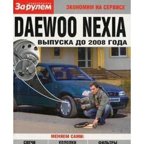 9785969803534: Daewoo Nexia vypuska do 2008 g