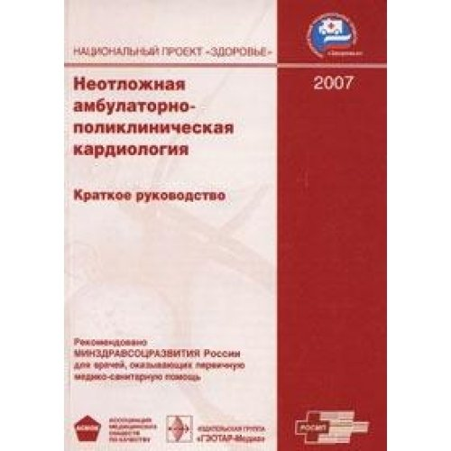 9785970403594: Emergency Out-patient cardiology a brief guide / Neotlozhnaya ambulatorno-poliklinicheskaya kardiologiya kratkoe rukovodstvo