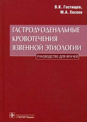 9785970409237: Gastroduodenal bleeding ulcer etiology (pathogenesis, diagnosis, treatment) / Gastroduodenalnye krovotecheniya yazvennoy etiologii (patogenez, diagnostika, lechenie) Rukovodstvo dlya vrachey.