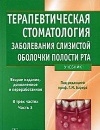 9785970411193: Preventive dentistry. Part 3. Diseases of the oral mucosa. 2 nd ed., Pererab. and added. / Terapevticheskaya stomatologiya Uchebnik. V 3 ch. Ch. 3. Zabolevaniya slizistoy obolochki rta. 2-e izd., dop.i pererab