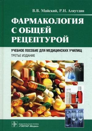9785970414378: Pharmacology total recipe 3rd ed Ispra added Farmakologiya s obshchey retsepturoy 3 e izd ispr i dop