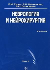 9785970414859: Neurology and Neurosurgery CD. T 1. 2 nd ed. Ispra. and added. / Nevrologiya i neyrokhirurgiya CD. T 1. 2-e izd., ispr. i dop.