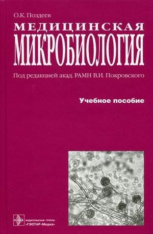 9785970415306: Medical microbiology. 4 th ed. Ispra. / Meditsinskaya mikrobiologiya. 4-e izd., ispr.